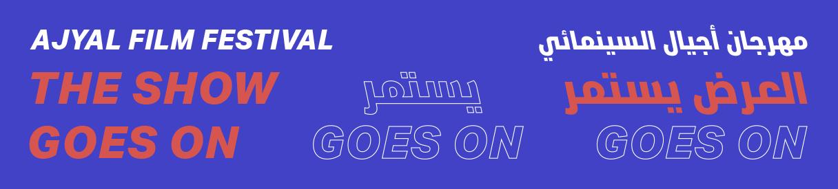 Ajyal Film Festival | مهرجان أجيال السينمائي