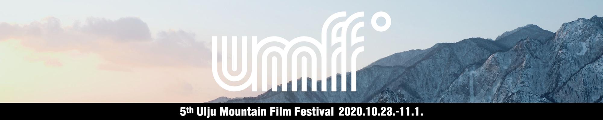 Ulju Mountain Film Festival 2020